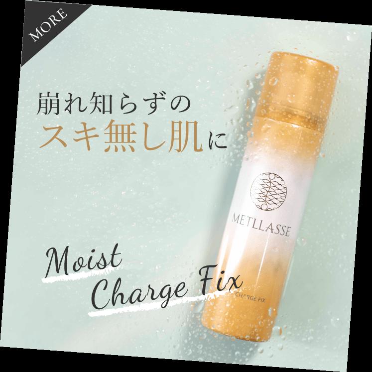 Moist Charge Fix