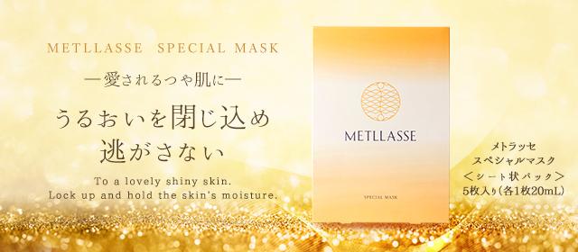 スペシャルマスク商品紹介ページ