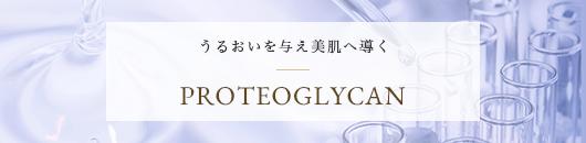 メトラッセブランドサイトのプロテオグリカン特集ページ用バナー